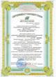 Сертификат В на С