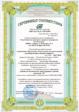 Сертификат В-211x300
