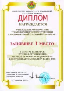 Диплом 1 место 2013
